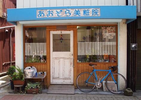 restaurant at Yanaka Ginza